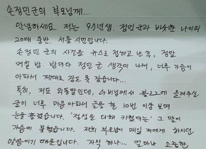 한 시민이 정민씨 부친인 손현씨에게 보낸 편지. 손현씨 블로그 갈무리.