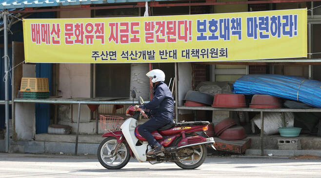 전북 부안군 주산면 시내에 석산 개발에 반대하는 펼침막이 걸려 있다. 박종식 기자
