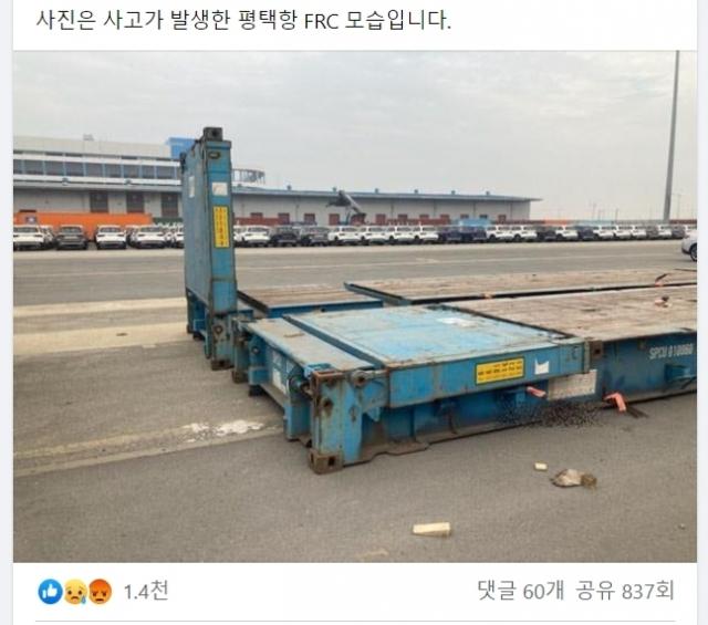 이선호씨의 친구가 페이스북에 올린 사고 현장 모습. 인터넷 캡처
