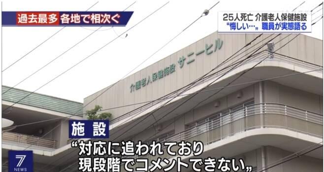 (도쿄=연합뉴스) 코로나19 집단 감염이 발생한 일본 고베시 노인요양 시설인 '서니 힐' 전경. NHK는 이곳에서 지내던 노인들이 코로나19 환자용 병상이 없어 입원 치료도 받아보지 못한 채 잇따라 사망했다고 전했다. [사진 출처= NHK 홈페이지 ]