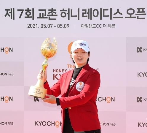 2021년 한국여자프로골프(KLPGA) 투어 제7회 교촌허니 레이디스 오픈에서 우승한 곽보미 프로. 사진제공=KLPGA