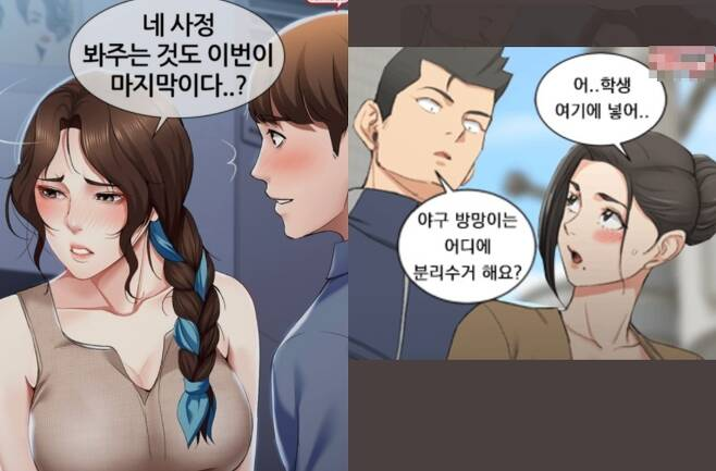 청원인이 지적한 성인 만화 광고. 만화라는 이유로 아이들에게 쉽게 노출되고 있다. (온라인 페이지 갈무리) © 뉴스1