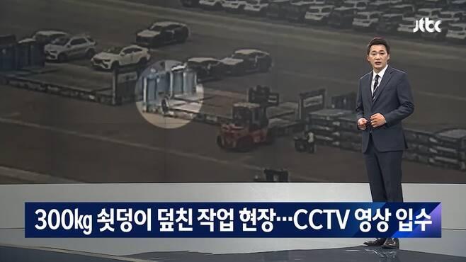 """▲JTBC는 지난 11일자 """"[단독] 300㎏ 쇳덩이 덮친 사고 현장…CCTV 영상 입수""""라는 제목의 리포트를 보도했다. 사진=JTBC 보도화면 갈무리."""