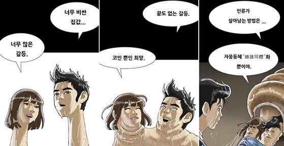 네이버웹툰에 공개된 기안84의 만화 '복학왕' 343회. 네이버웹툰 캡처