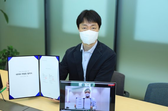 네이버 유봉석 서비스운영총괄(왼쪽)과 강남차여성병원 차동현 병원장이 온라인으로 '의료인 정보 제공에 관한 업무협약'을 체결한 뒤, 촬영하고 있다. 네이버 제공