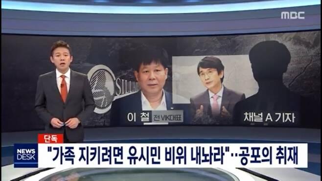 ▲지난해 3월31일자 MBC 뉴스데스크 보도화면 갈무리.