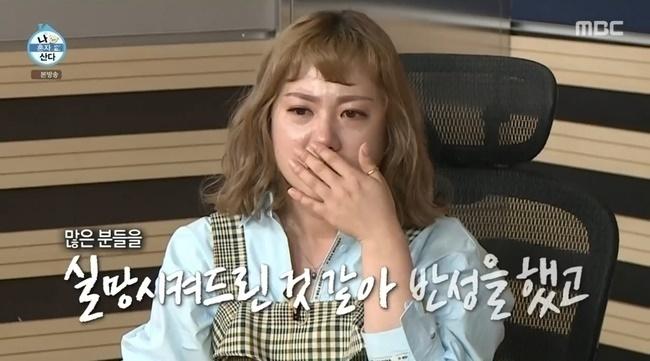 MBC '나 혼자 산다' 캡처