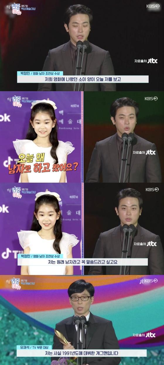 /사진=KBS 2TV '연중 라이브' 방송화면 캡처