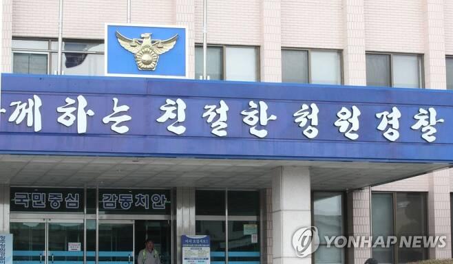 충북 청주청원경찰서 촬영 김형우. 청주 청원경찰서 건물 본관