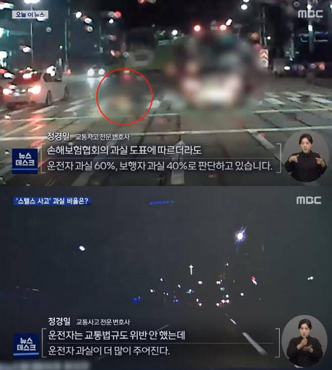 """정경일 교통사고 전문 변호사는 """"현행법상 스텔스 보행자 사고 발생 시 운전자 과실이 더 많이 주어진다""""며 개선이 필요하다고 강조했다. (사진=MBC 뉴스 방송화면 캡처)"""