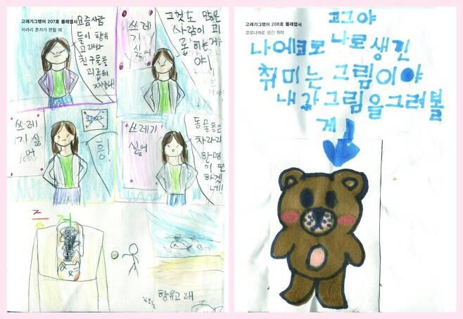 김보윤, 양희경