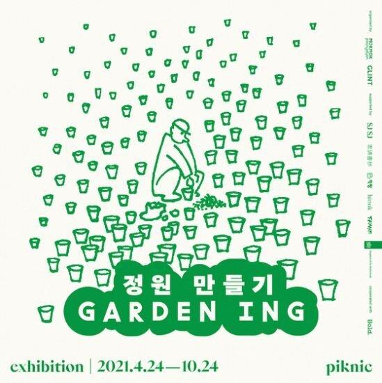 남산 '피크닉'에서 열리고 있는 전시 '정원 만들기' 포스터. 사진 피크닉