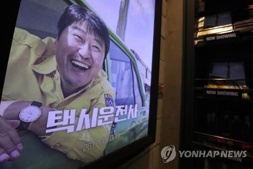 광주 민주항쟁을 소재로 한 영화 '택시운전사' 포스터. [연합뉴스 자료사진]