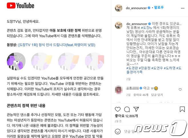 방송인 도경완이 공개한 유튜브의 콘텐츠 삭제 배경 설명 메일. 유튜브 측은 구체적인 위반 내용을 밝히지 않았다. (도경완 인스타그램 갈무리) © 뉴스1