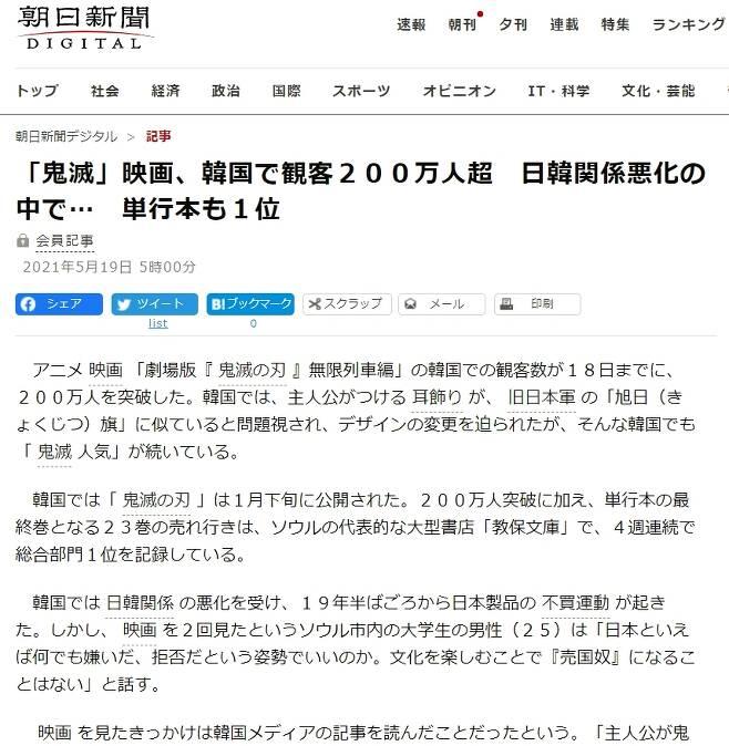 (도쿄=연합뉴스) 역사 문제를 둘러싼 갈등으로 한일 관계가 악화한 상황에서도 일본 애니메이션 영화 '귀멸의 칼날'이 한국에서 인기를 끌고 있다고 전하는 아사히신문 19일 자 기사. [아사히신문 웹사이트 해당 페이지 갈무리]