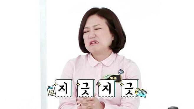 출처: KBS2 '김생민의 영수증'