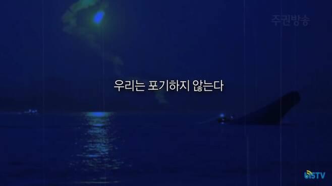 출처: 주권방송 영상 캡처