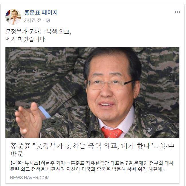 출처: 홍준표 자유한국당 대표 페이스북 페이지 갈무리