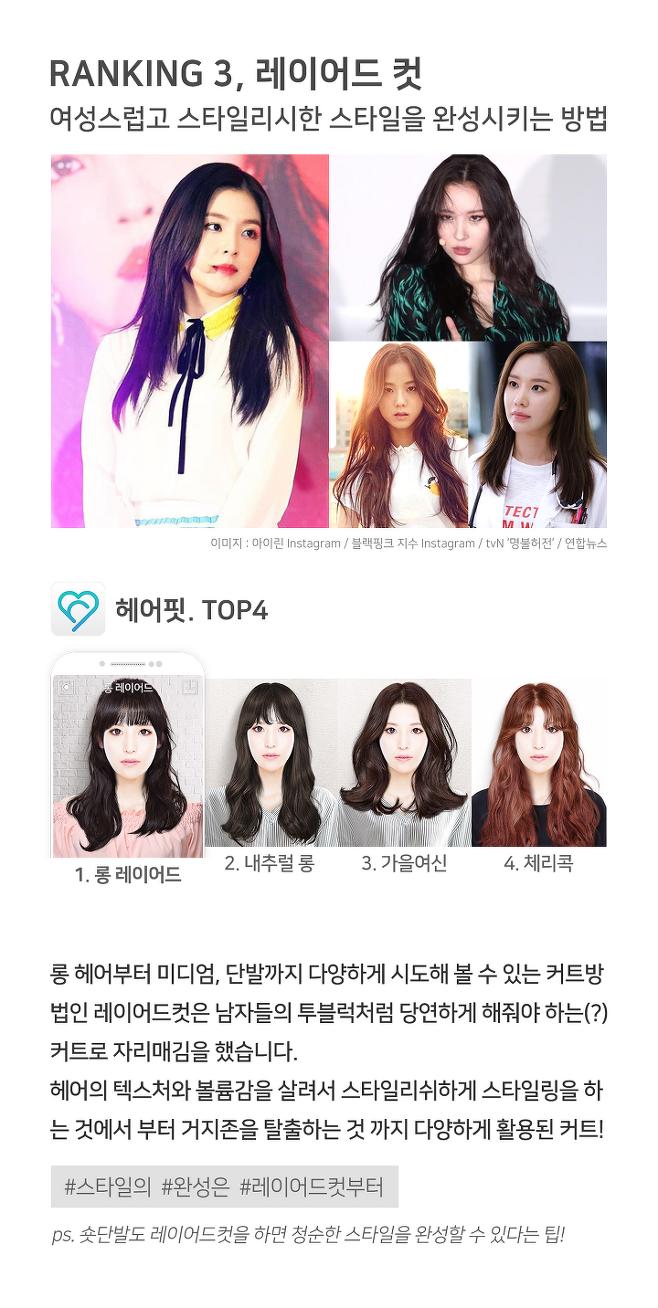출처: 아이린 Instagram / 블랙핑크 지수 Instagram / tvN '명불허전' / 연합뉴스