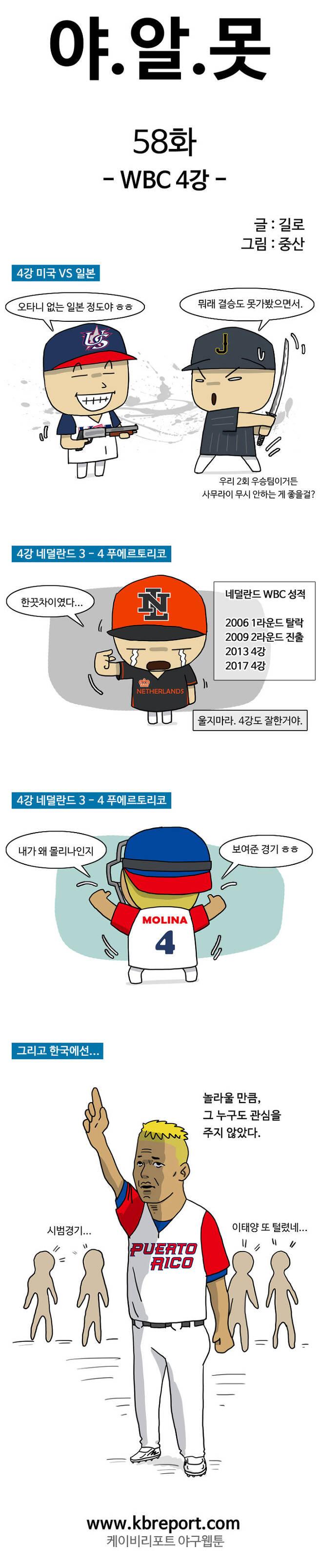 출처: 케이비리포트 연재 [야구웹툰] 전편 보기