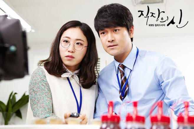 출처: KBS2 '직장의 신'