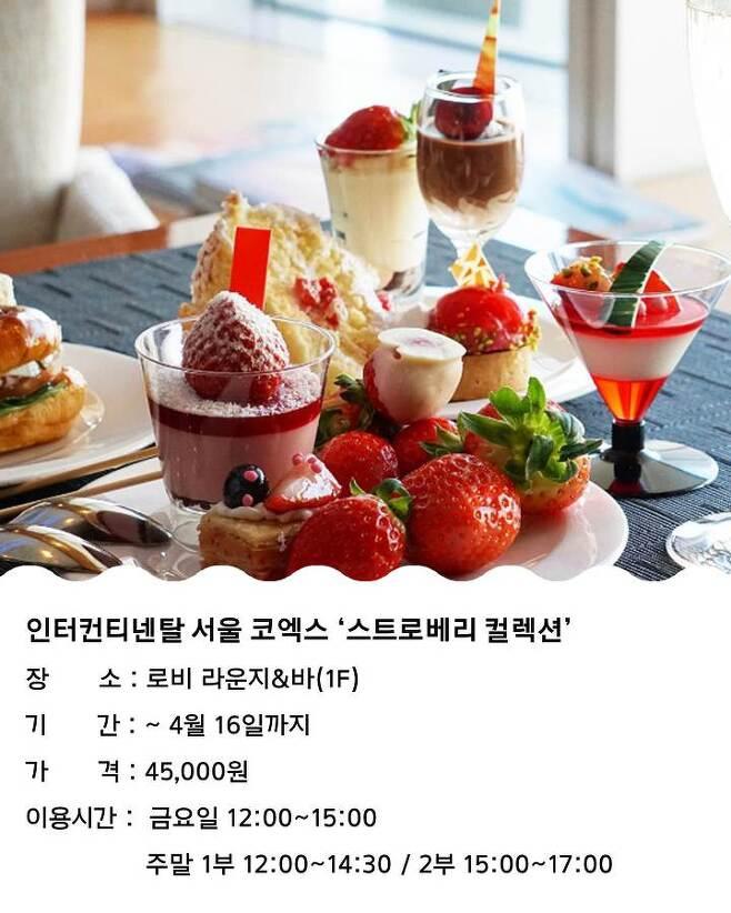 출처: @intercontinental_seoul
