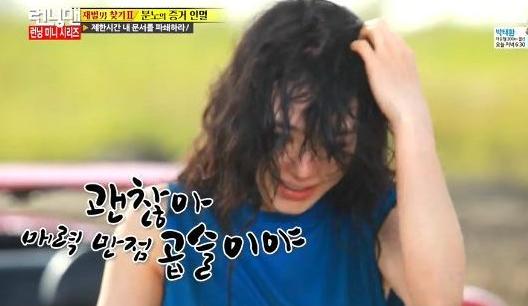 출처: SBS 런닝맨 방송캡쳐