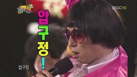 출처: MBC 무한도전 캡처