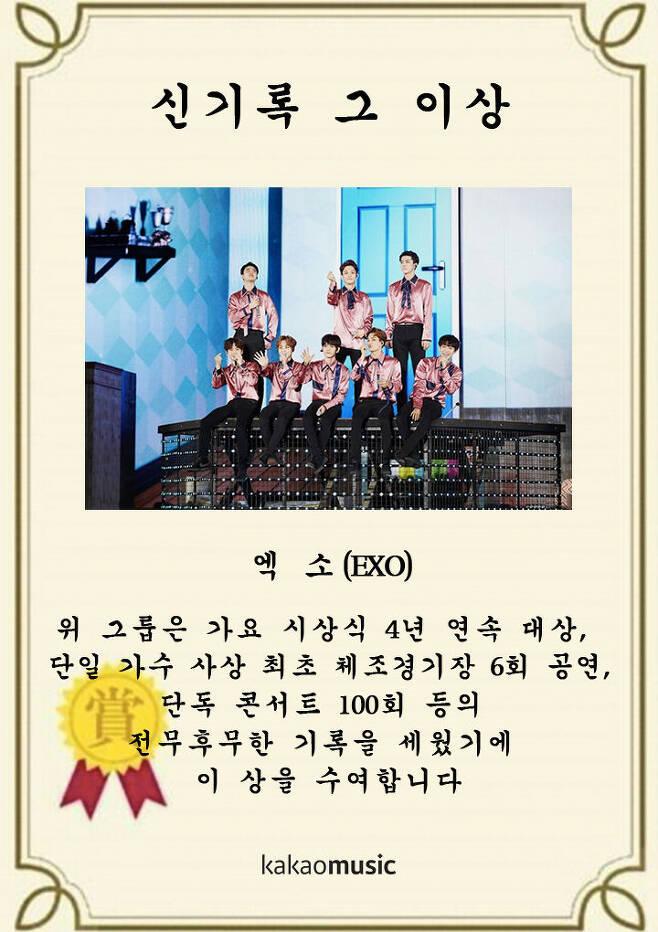 출처: SM 엔터테인먼트