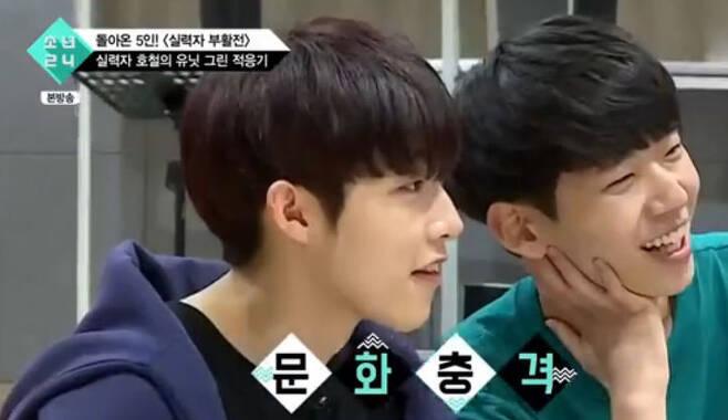 출처: Mnet '소년24' 캡처