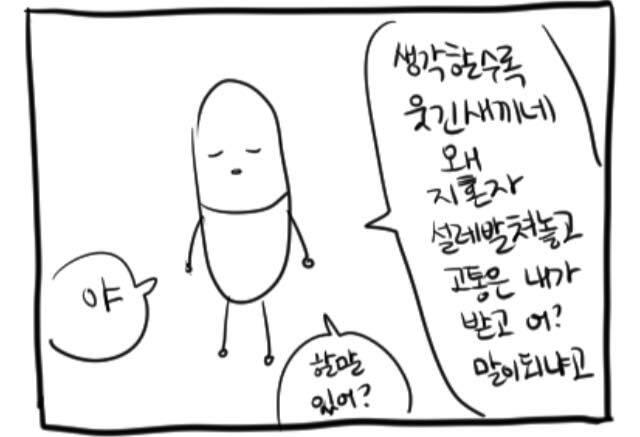 출처: 생리 공감만화
