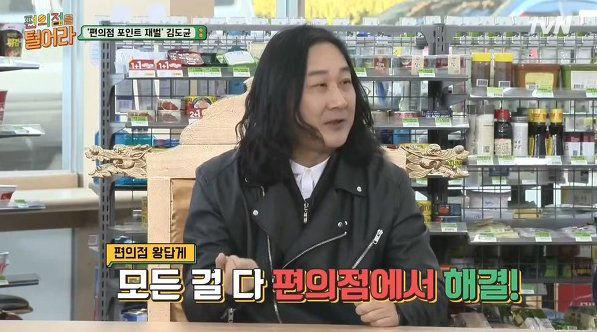 출처: tvN 편의점을 털어라 캡처