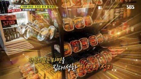출처: SBS 런닝맨 캡쳐