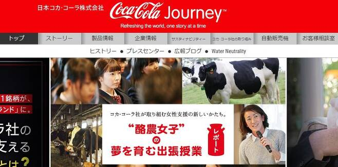 출처: 코카콜라 재팬 홈페이지