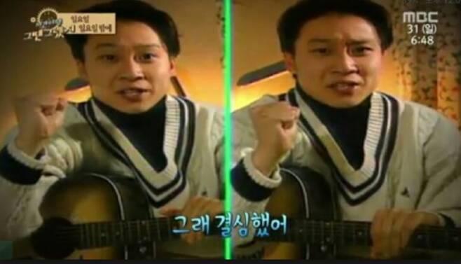 출처: MBC 캡쳐