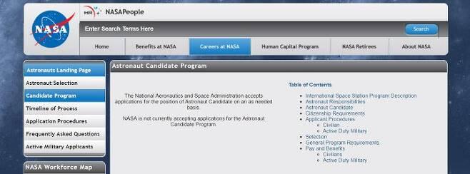 출처: NASA 홈페이지 갈무리