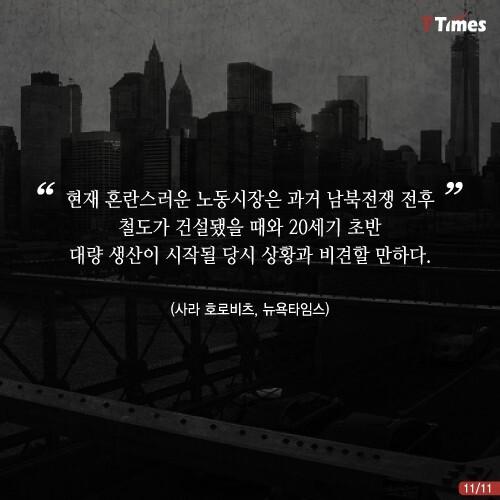 출처: [뉴욕타임스 원문 보기]