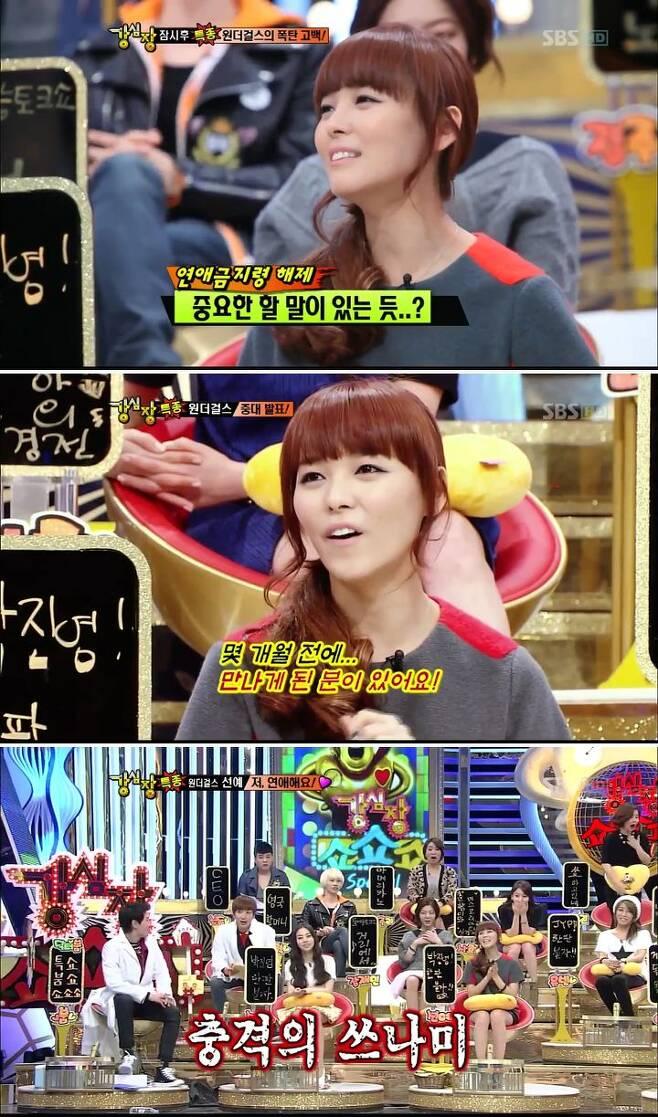 출처: SBS '강심장'