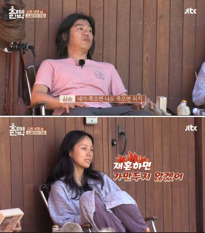 출처: JTBC '효리네민박'