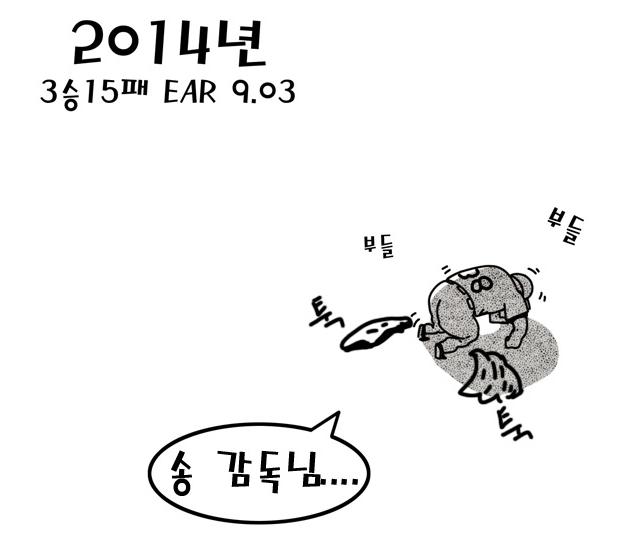 출처: [프로야구 야매카툰] 노경은, 잠깐만 안녕!