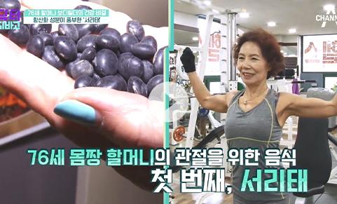 출처: 몸짱 할머니의 관절 건강 비결?! 항산화 성분이 풍부한 OOO!