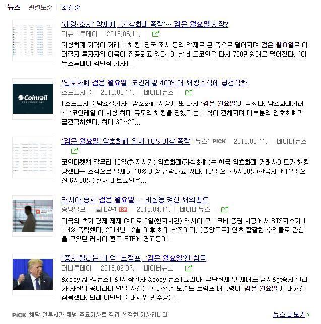 출처: 네이버 뉴스