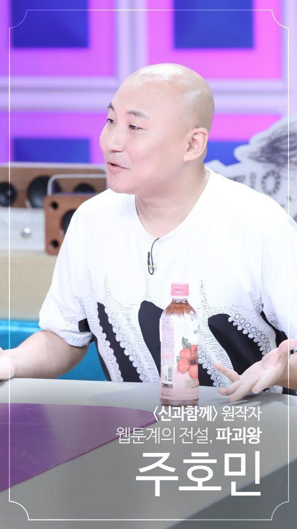 출처: MBC '라디오스타' 공식 SNS