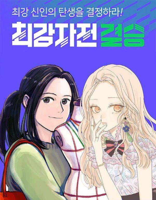 출처: 네이버웹툰