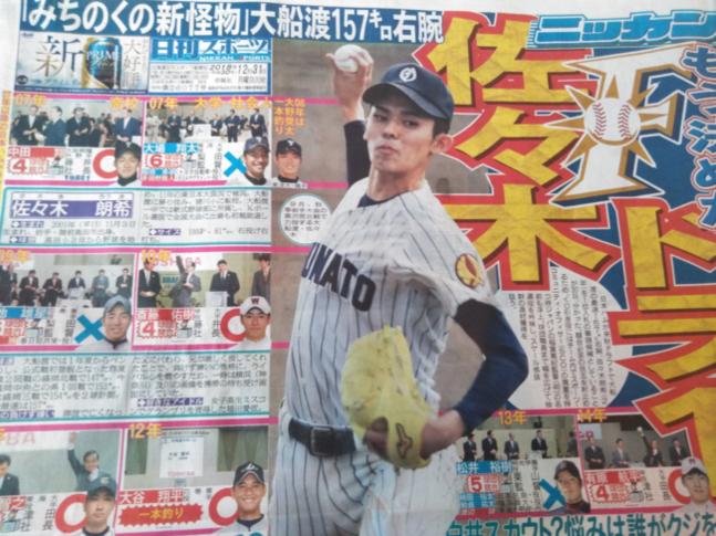 출처: 닛칸스포츠