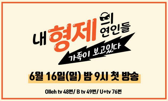 출처: E채널 '내 형제의 연인들'