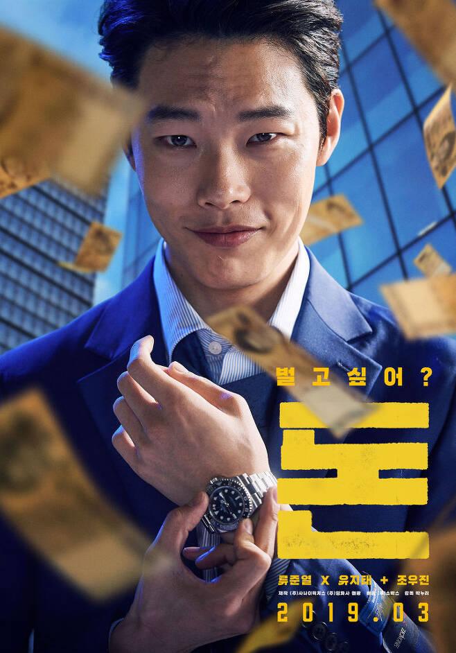 출처: '돈' 포스터