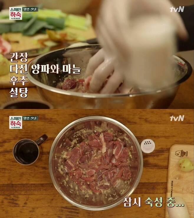 출처: tvN '스페인 하숙' 영상 캡처