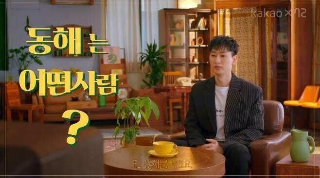 출처: 카카오 '옥희의 인터뷰' 영상 캡처