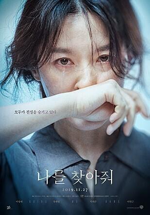 출처: 네이버 영화 '나를 찾아줘'